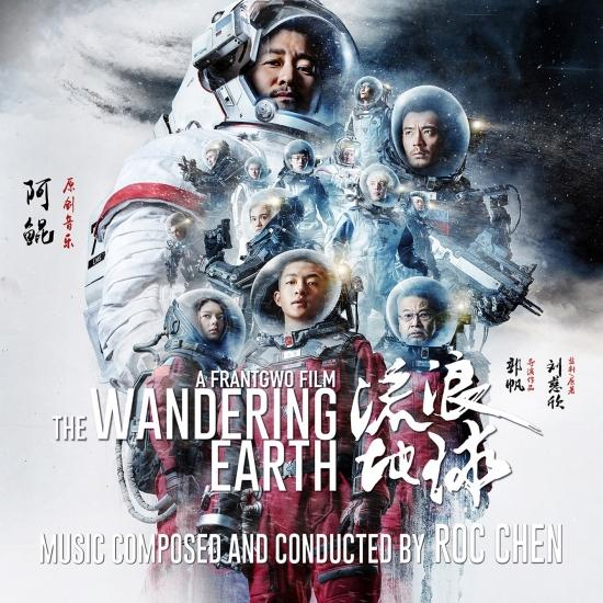 Cover The Wandering Earth (Original Motion Picture Soundtrack)